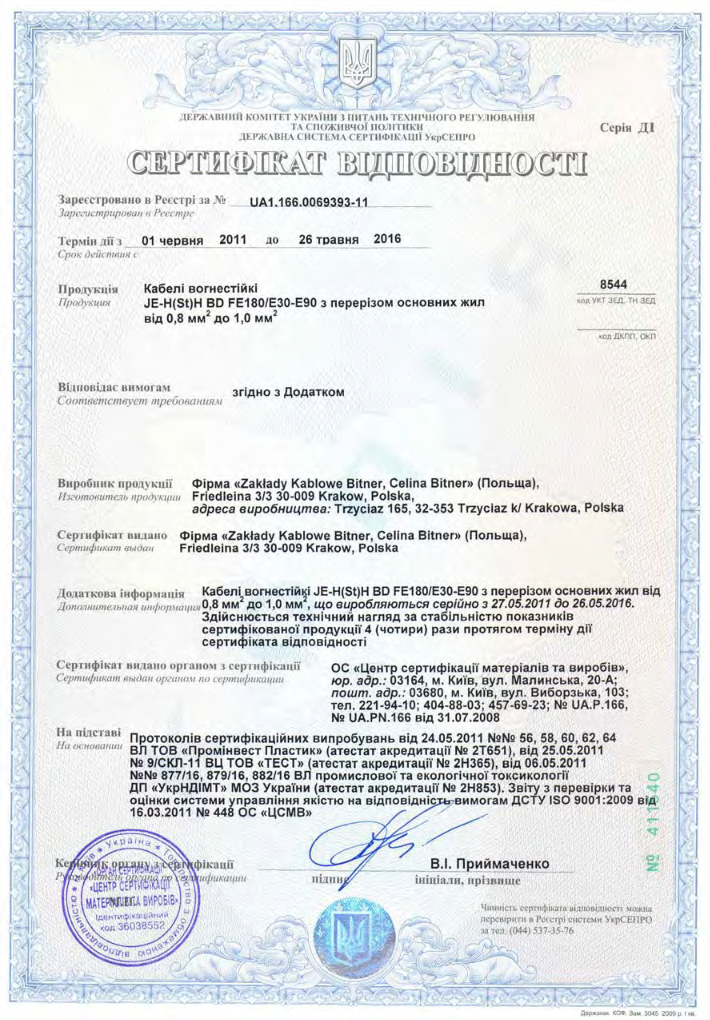 Certificate of Approval E-90- BAKS-Bitner, to apply and distribute products in Ukraine